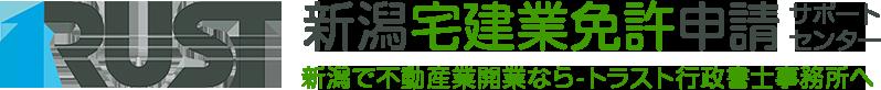 新潟宅建業免許申請サポートセンター